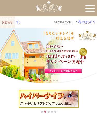 アールグレー名古屋駅店