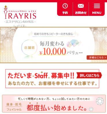 エステティックサロンRAYRIS 仙台東口店
