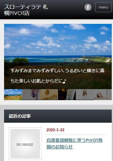 スローティ ラテ 札幌ピヴォ店