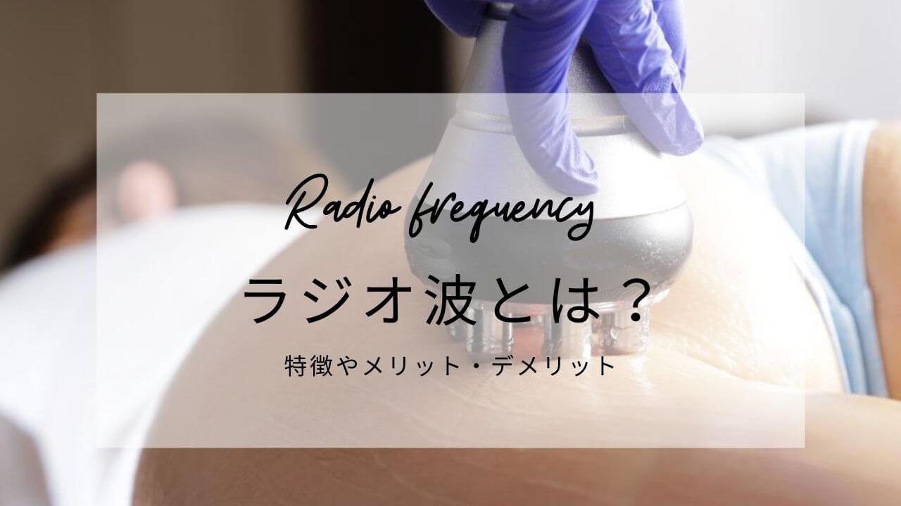 ラジオ波(RF)の効果とは