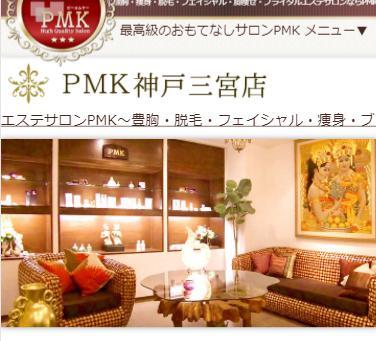 PMK 神戸三宮店
