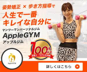アップルジム(Apple GYM)