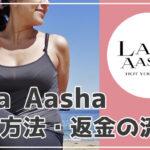 Lala Aasha 解約