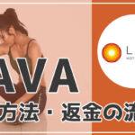 LAVAの解約方法・返金の流れ