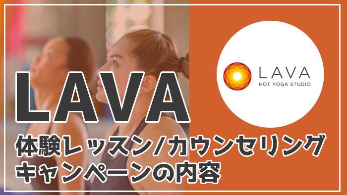 LAVAの初回体験レッスンを完全レポ!服装や持ち物・無料キャンペーン内容を徹底解説!