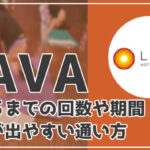 LAVAに通って実感した効果&みんなの口コミ!痩せるまでの回数や期間・効果が出やすい通い方