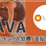 【LAVAの料金】初期費用からプランごとの月会費・支払い方法・安くする方法を解説