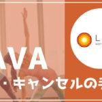 LAVAの予約・キャンセル方法