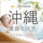 沖縄 痩身エステ おすすめランキング
