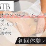 バイオエステBTBの初回体験レビュー