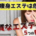 【危険】悪質な痩身エステサロンの特徴と対策