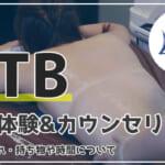 BTBの初回体験エステを完全レポ!体験当日の流れ。カウンセリング・持ち物や時間について分かりやすく解説