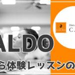 CALDO(カルド)入会キャンペーンを暴露!手ぶら体験レッスンの全貌