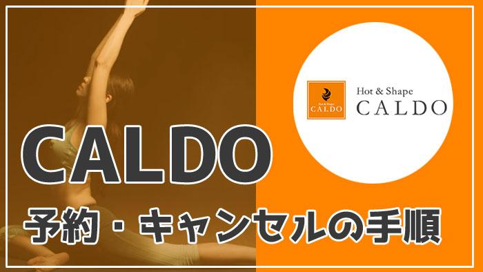 CALDO(カルド)の予約とキャンセルの方法