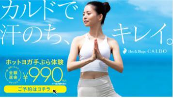 カルドで「990円」お手軽手ぶら体験