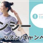 insea(インシー)の体験レッスンを完全解説!キャンペーンやカウンセリング(勧誘)の内容も分かる!