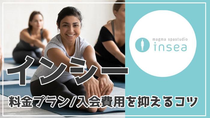ホットヨガ「insea(インシー)」の料金プランまとめ!レンタル料・入会費用を抑えるコツを解説