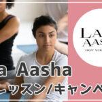 Lala Aasha(ララアーシャ)の体験レッスンの流れを全解説!キャンペーン・レッスン・カウンセリング・当日の持ち物が分かる