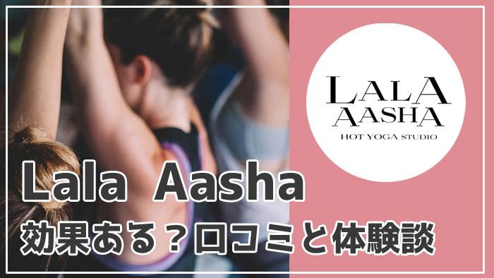 Lala Aasha(ララアーシャ)って効果ある?みんなの口コミと私が実際に通って感じた5つの効果