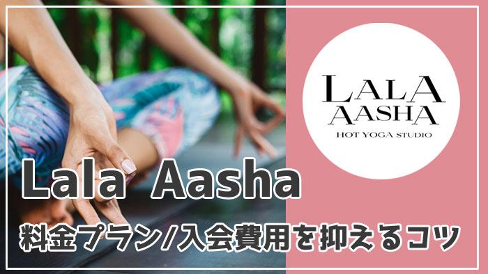 ララアーシャ(Lala Aasha)の料金を全て解説!料金プラン・入会費・安くするコツが分かる