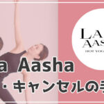 Lala Aasha(ララアーシャ)の予約とキャンセルの方法