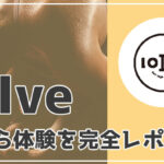 loIve(ロイブ)手ぶら体験を完全レポ!服装や持ち物・無料キャンペーン内容を徹底解説!