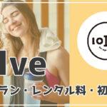 ホットヨガ「loIve」の料金プラン・レンタル料・初期費用まとめ!お得に利用するポイントも紹介!