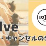 loIve(ロイブ)の予約・キャンセル方法