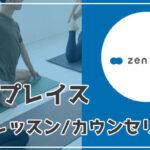 zen place(ゼンプレイス)体験レッスン
