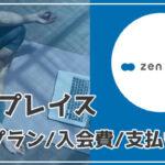 ゼンプレイス 料金プラン・入会金・支払い方法