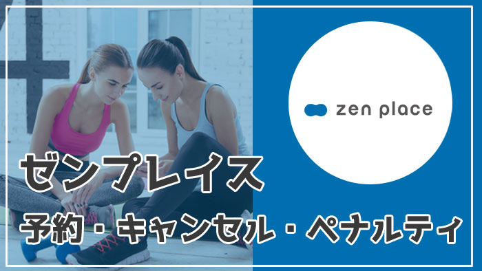 zen place(ゼンプレイス)の予約・キャンセル手順