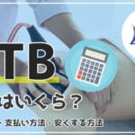BTBって料金はいくら?料金プランや総額費用・支払い方法・安くする方法を解説