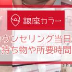 銀座カラーの無料カウンセリング