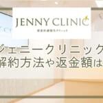 ジェニークリニックの解約方法