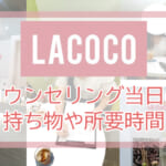 ラココのカウンセリング